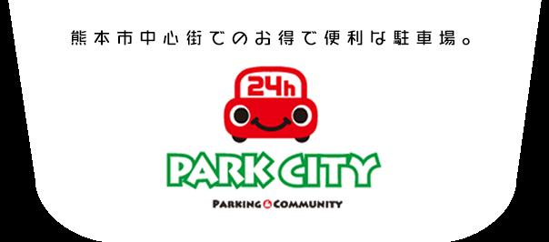 """熊本市中心街での駐車場のご利用は""""パークシティ""""がお得で便利!"""